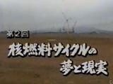 NHKスペシャル <調査報告 プルトニウム大国 日本> 第2回 「核燃料サイクルの夢と現実」