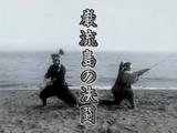 小次郎 敗れたり ~決闘巌流島・宮本武蔵の執念~/その時歴史が動いた