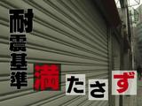 """進むか大型建築物の耐震化 ~""""耐震改修促進法""""改正の波紋~/NHK・クローズアップ現代"""