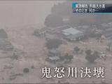 鬼怒川・渋井川の決壊、未曽有の大水害を科学的に検証/NHKスペシャル「緊急報告 列島大水害」