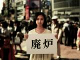 """NHKスペシャル <シリーズ 廃炉への道> 第1回 「放射能""""封じ込め"""" 果てしなき闘い」"""