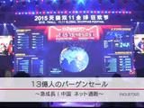13億人のバーゲンセール ~急成長!中国 ネット通販~/NHK・クローズアップ現代