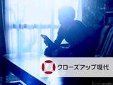 子どもに会えない父親たち ~どう築く 離婚・別居後の関係~/NHK・クローズアップ現代