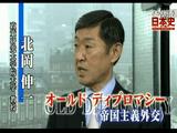 NHK・さかのぼり日本史 <大正・明治「一等国」の誕生> 第1回 「誤算の第一次世界大戦」