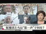 """【東京都知事選】 候補者たちの""""第一声""""を詳しく分析/NEWS23"""