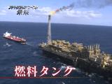 NHK・国際共同制作シリーズ <スペースシップアースの未来> 第2回 「燃料タンクは枯渇する」