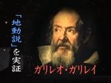 それでも地球は動いた ~ガリレオ・ガリレイの栄光と挫折~/NHK・その時歴史が動いた