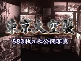 東京大空襲 583枚の未公開写真/NHKスペシャル