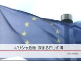 ギリシャ危機 深まるEUの溝/NHK・クローズアップ現代
