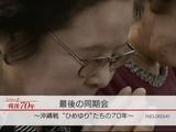 """沖縄戦の象徴とも言われてきた「ひめゆり学徒隊」に動員され、""""沖縄の痛み""""を抱えながら戦後を生きてきた女性たちの70年/NHK・クローズアップ現代"""