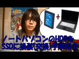 【作業効率UP】 ノートパソコンのHDDをSSDに換装(交換)する方法
