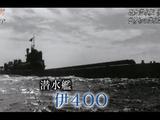 幻の巨大潜水艦 伊400 ~日本海軍 極秘プロジェクトの真実~/NHK・歴史秘話ヒストリア