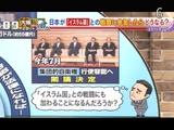 そもそも日本が反「イスラム国」の戦闘に加わったらどうなるんだろう?/そもそも総研