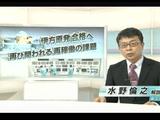四国電力の「伊方原発(いかたげんぱつ)」合格へ 再び問われる再稼動の課題/NHK・時論公論