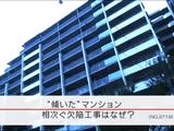 """""""傾いた""""マンション 相次ぐ「欠陥工事」はなぜ?/NHK・クローズアップ現代"""