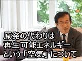 「原発の代わりは再生可能エネルギー」という「空気」は非論理的/武田邦彦(たけだくにひこ)教授