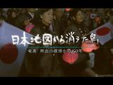 沖縄の影になり、あまり知られていない奄美群島の米軍統治の歴史/NNNドキュメント「日本地図から消えた島 ~奄美 無血の復帰から60年~」