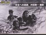 ベトナム戦争と日本/池上彰の現代史講義 第7回