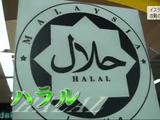 """イスラム圏に商機あり ~ """"ハラル"""" 市場を狙う日本企業~/NHK・クローズアップ現代"""