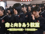 あまりにもお互いに気を遣いすぎて、何事もなかったかのように過ごしすぎた/NHKスペシャル「命と向きあう教室 ~被災地の15歳・1年の記録~」