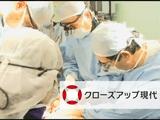 日本の移植医療は今何に直面しているのか?/NHK・クローズアップ現代「なぜ5人は死んだのか ~生体肝移植の光と影~」
