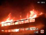 ほかに行き場がなかった ~川崎 簡易宿泊所火災の深層~/NHK・クローズアップ現代