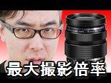 カメラのレンズを選ぶ時に知っておくと役立つ「最大撮影倍率」とは?/人気YouTuberの瀬戸弘司(せとこうじ)さんの解説が、ややこしいけど分かりやすい!