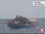 """""""地中海難民"""" ~EU揺るがす人道危機~/NHK・クローズアップ現代"""