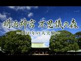 明治神宮 不思議の森 ~100年の大実験~/NHKスペシャル