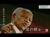 「怒りにとらわれることは、無意味だ」 ~ネルソン・マンデラ氏のメッセージ~/NHK・クローズアップ現代