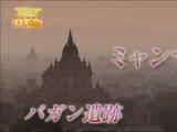 NHKスペシャル <アジア巨大遺跡> 第2集 「黄金の仏塔 祈りの都 ~ミャンマー・バガン遺跡~」