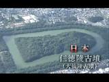 NHKスペシャル <知られざる大英博物館> 第3集 「日本 巨大古墳の謎」