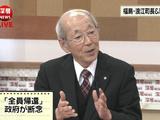 「除染詐欺」が3年延長/ 深層NEWS 「震災2年9ヶ月 福島県・浪江町はいま」