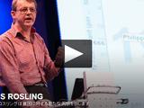 貧困に対する新たな洞察/統計学の達人=Hans Rosling(ハンス・ロスリング)