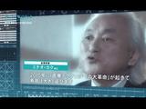NHKスペシャル <ネクストワールド 私たちの未来> 第2回 「寿命はどこまで延びるのか」