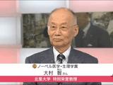「幸運は強い意志を好む」 生出演・大村智さんが語るノーベル賞受賞秘話/NHK・クローズアップ現代