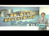 """原発・""""再エネ""""割合はこれで良いのか?/NHK・時論公論"""
