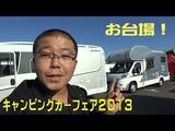 「お台場キャンピングカーフェアー2013」に行ってきた! お父さんの夢が広がりまくってる動画レポート