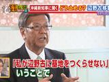 そもそも沖縄県知事選で日米関係は大きく変わるのではないか?/そもそも総研