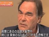 日本が今直面している恐ろしい龍は中国ではなくアメリカ/オリバー・ストーン監督(原水爆禁止世界大会 広島会場でのスピーチ全文より)