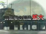 自衛隊の活動はどこまで拡大するか/NHKスペシャル