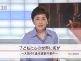 子どもたちの世界に何が起こっているのか? ~大阪中1遺体遺棄事件~/NHK・クローズアップ現代