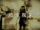 """NHKスペシャル「超常現象 科学者たちの挑戦」/心霊現象、生まれ変わり、テレパシー・・・。時に世間を騒がす、いわゆる""""超常現象""""の正体は何なのか?"""