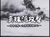 NHKスペシャル「真珠湾攻撃 ~暗号を解いた情報部員たち~」/日本軍の暗号が解読されていたにも関わらず、なぜ真珠湾は、あの時、あのように無防備だったのか?