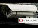 なぜ防犯カメラによる誤認逮捕が起きるのか?/NHK・クローズアップ現代 「防犯カメラの落とし穴 ~相次ぐ誤認逮捕~」