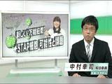 新しい万能細胞「STAP(スタップ)細胞」の可能性と課題/NHK・時論公論