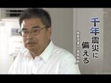 近い将来起こるとされる「東南海トラフ巨大地震」での被害について警告を続けている、日本でただ一人の「古文書が読める地震学者」:都司嘉宣(つじよしのぶ)