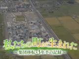 「ダメなら諦める」という発想はもうやめた。/NHKスペシャル <シリーズ東日本大震災> 「私たちの町が生まれた ~集団移転・3年半の記録~」