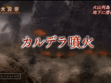 NHKスペシャル <巨大災害 MEGA DISASTER Ⅱ> 第3集 「火山列島 地下に潜むリスク」
