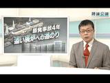 原発事故4年 遠い廃炉への道のり/NHK・時論公論